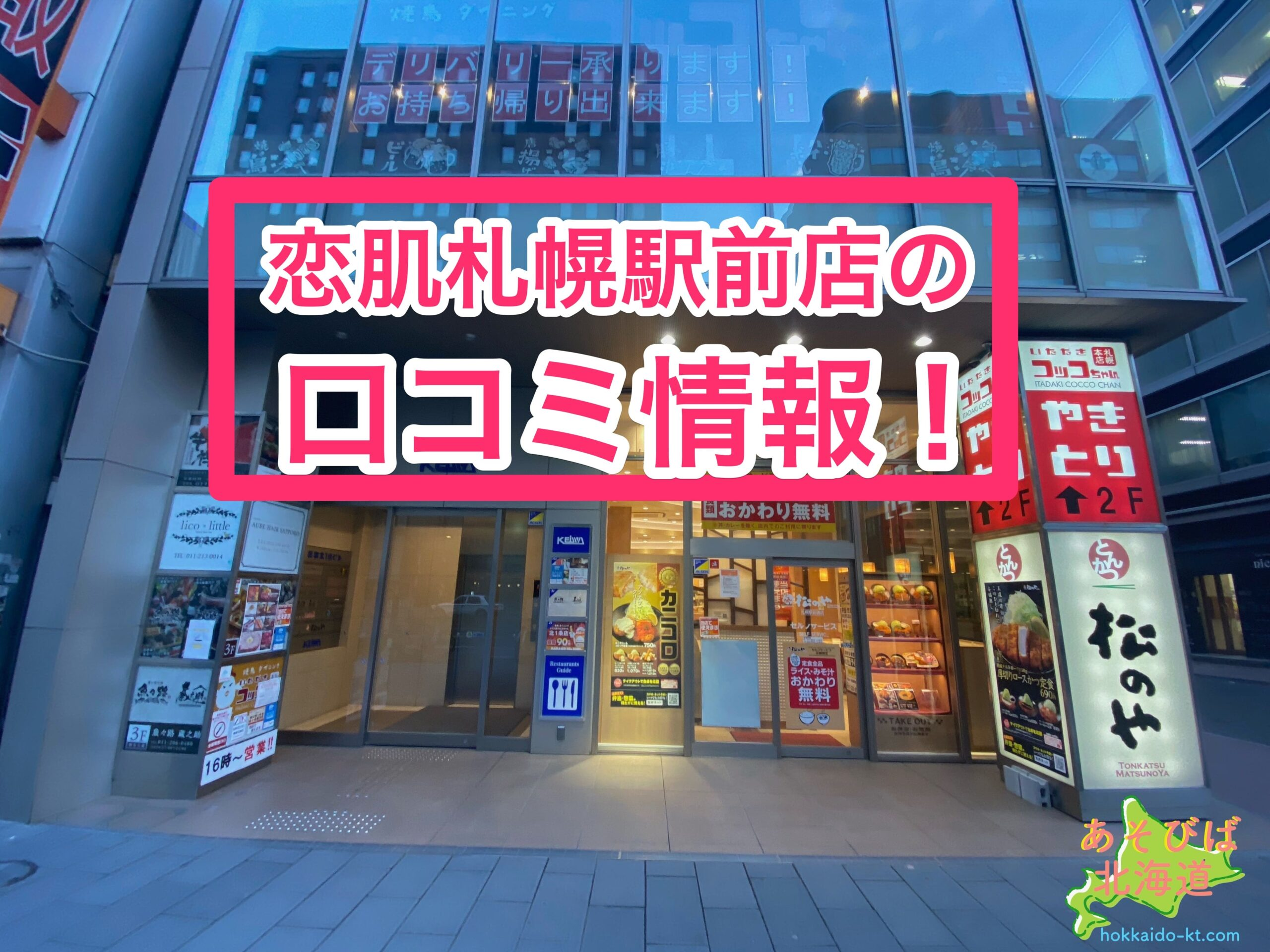 恋肌札幌駅前店の口コミ情報