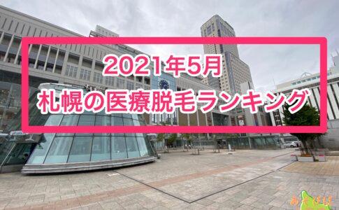 2021年5月札幌の医療脱毛ランキング