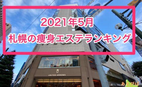 2021年5月札幌痩身エステランキング