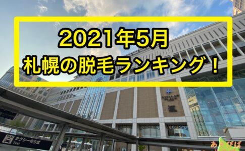 2021年5月札幌の脱毛ランキング