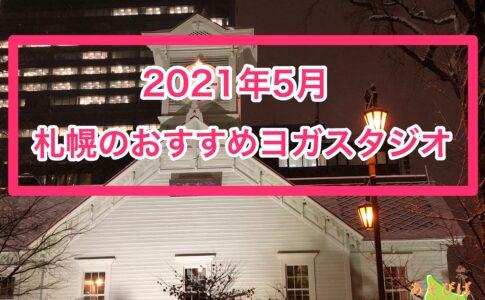 2021年5月札幌のおすすめヨガスタジオ