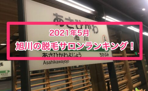 2021年5月旭川の脱毛サロンランキング
