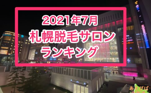 2021年7月札幌脱毛サロンランキング