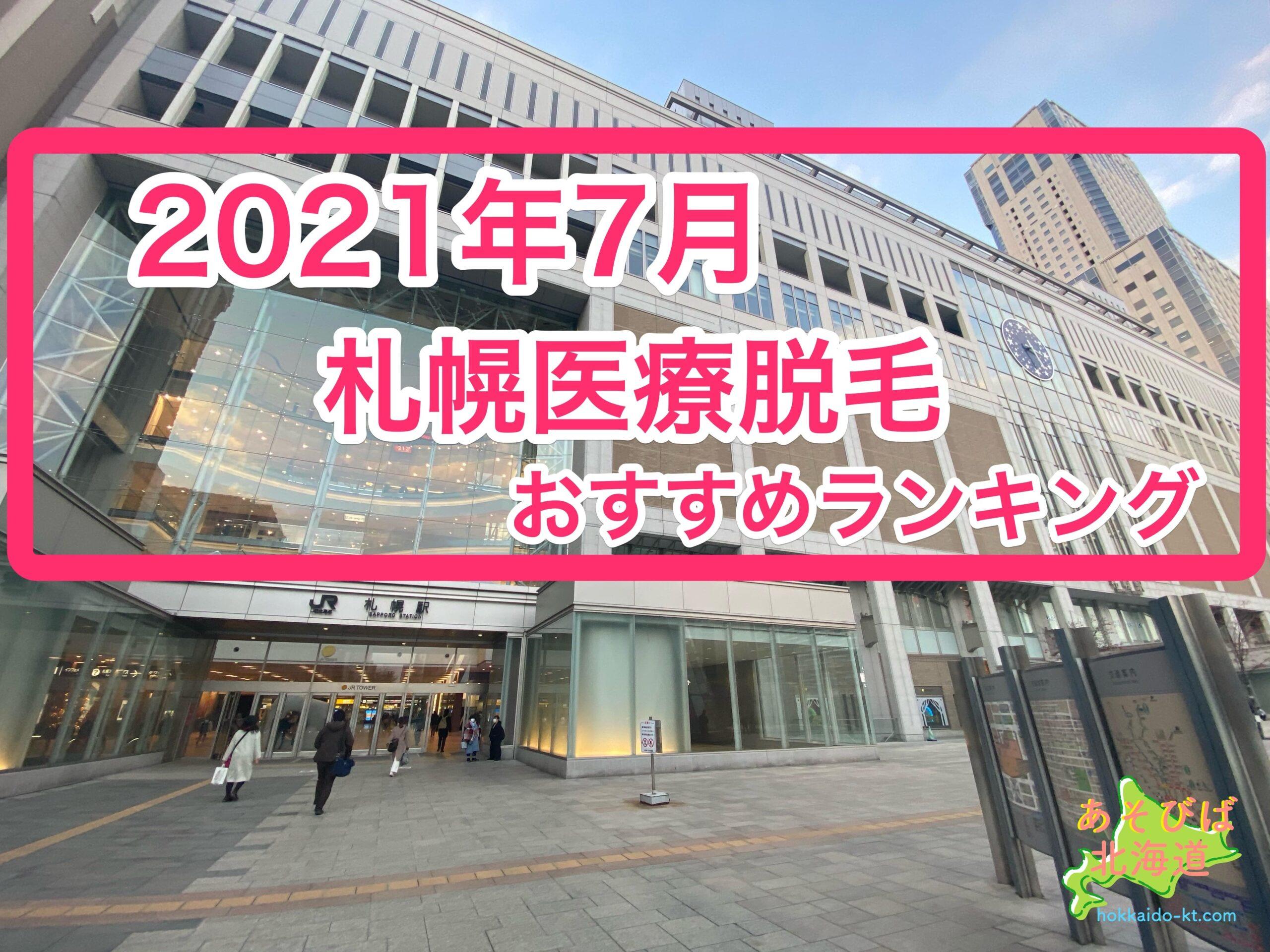 2021年7月札幌医療脱毛ランキング
