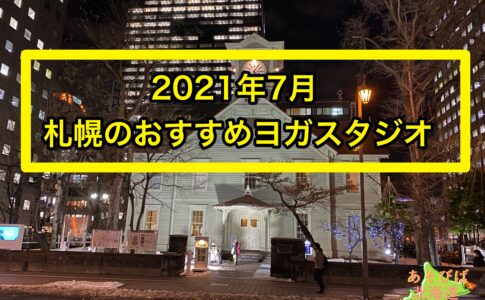 2021年7月札幌おすすめヨガ