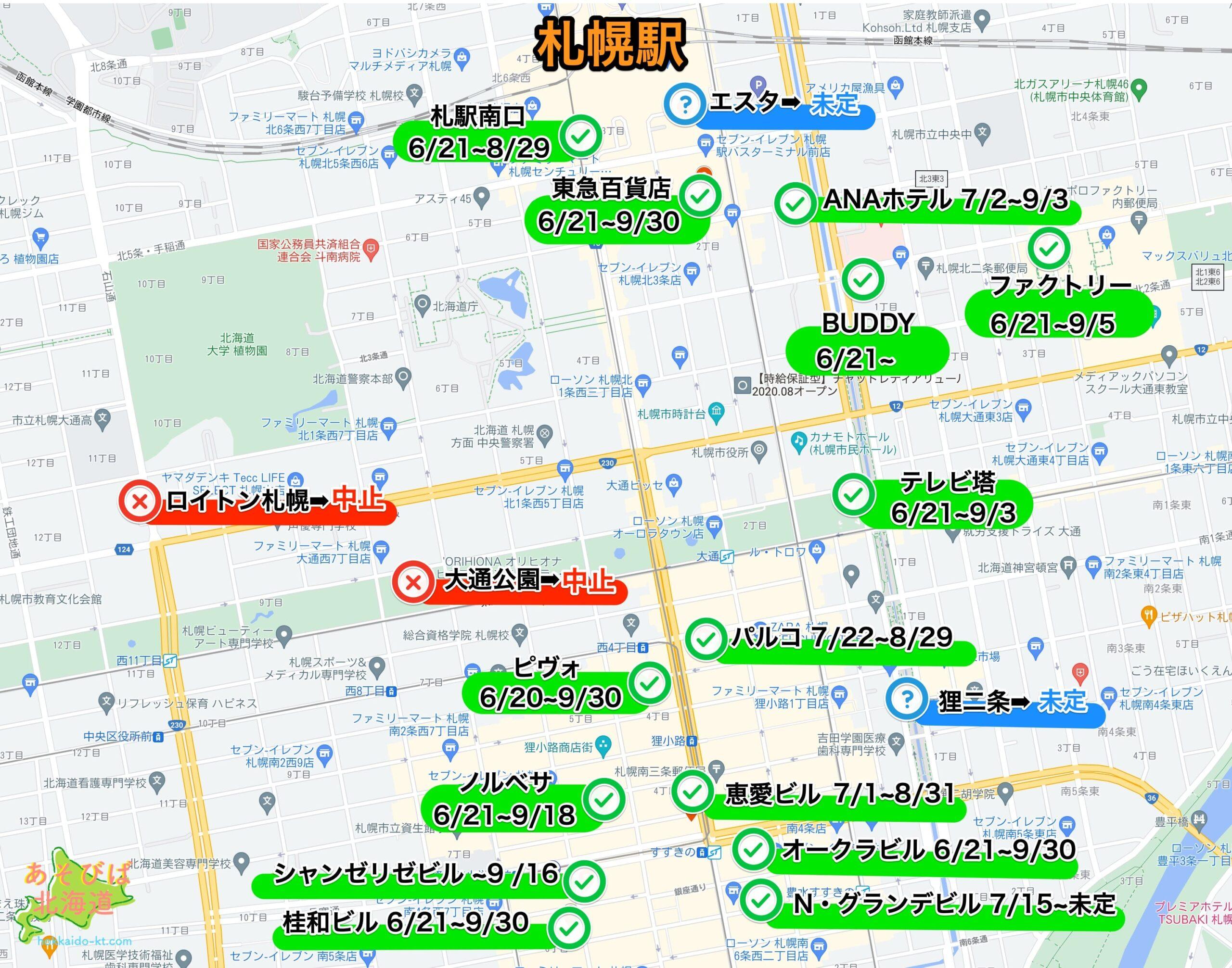 2021最新札幌ビアガーデンMAP