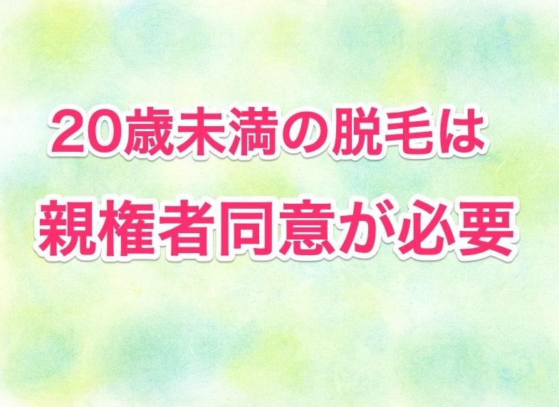札幌学生脱毛