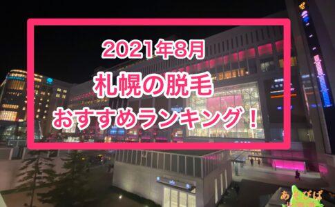 2021年8月札幌脱毛ランキング