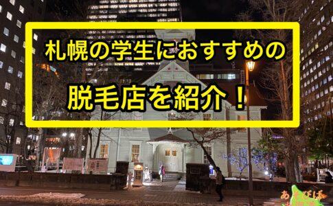 札幌学生脱毛おすすめ