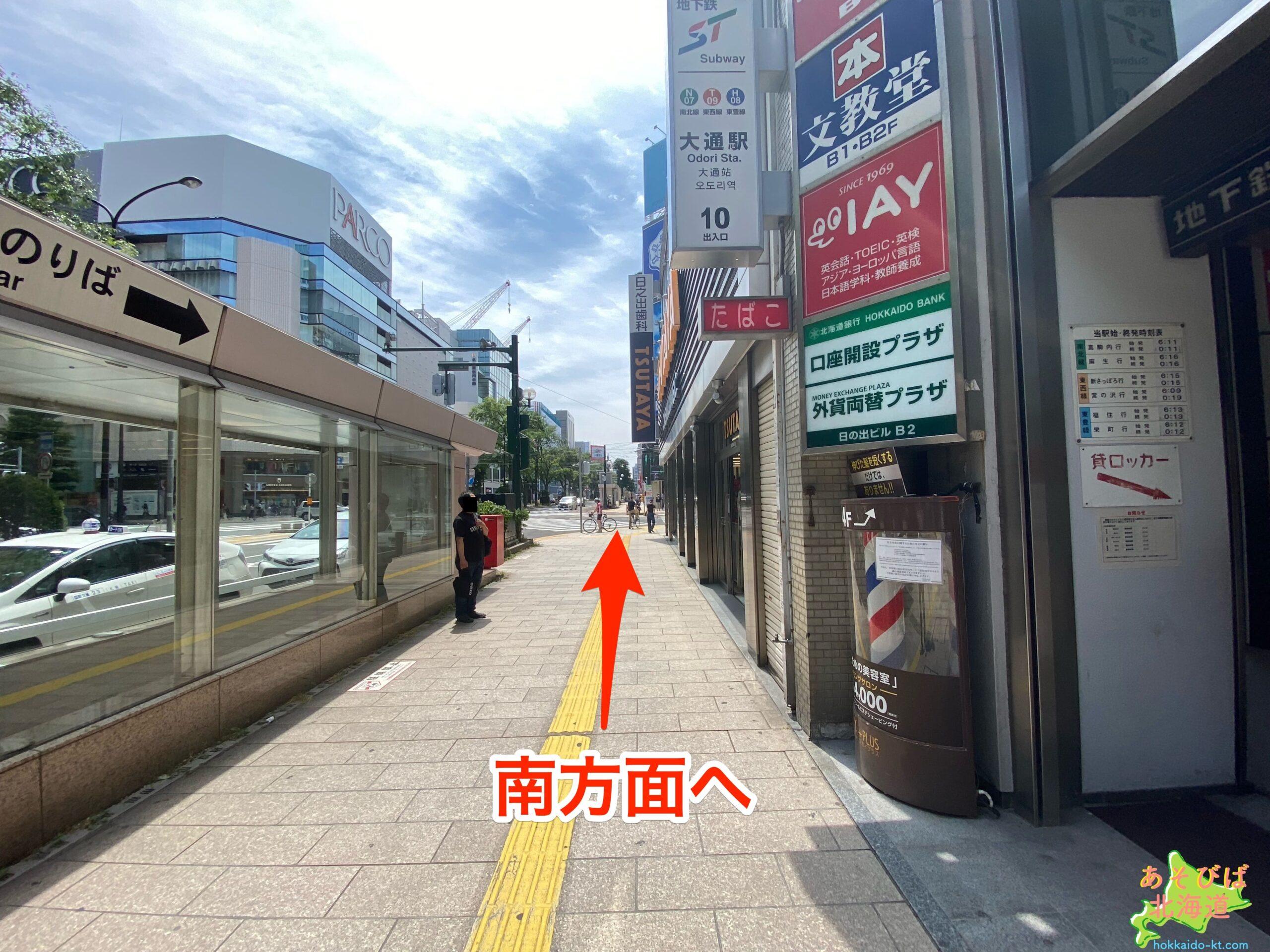 大通駅10番出口