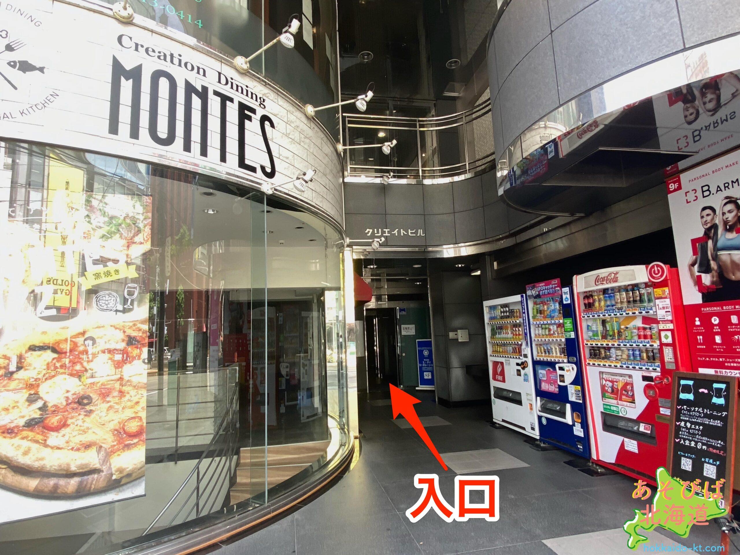 c3札幌大通店アクセス