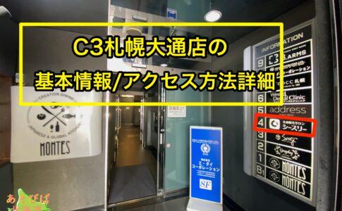 C3札幌大通店アクセス方法