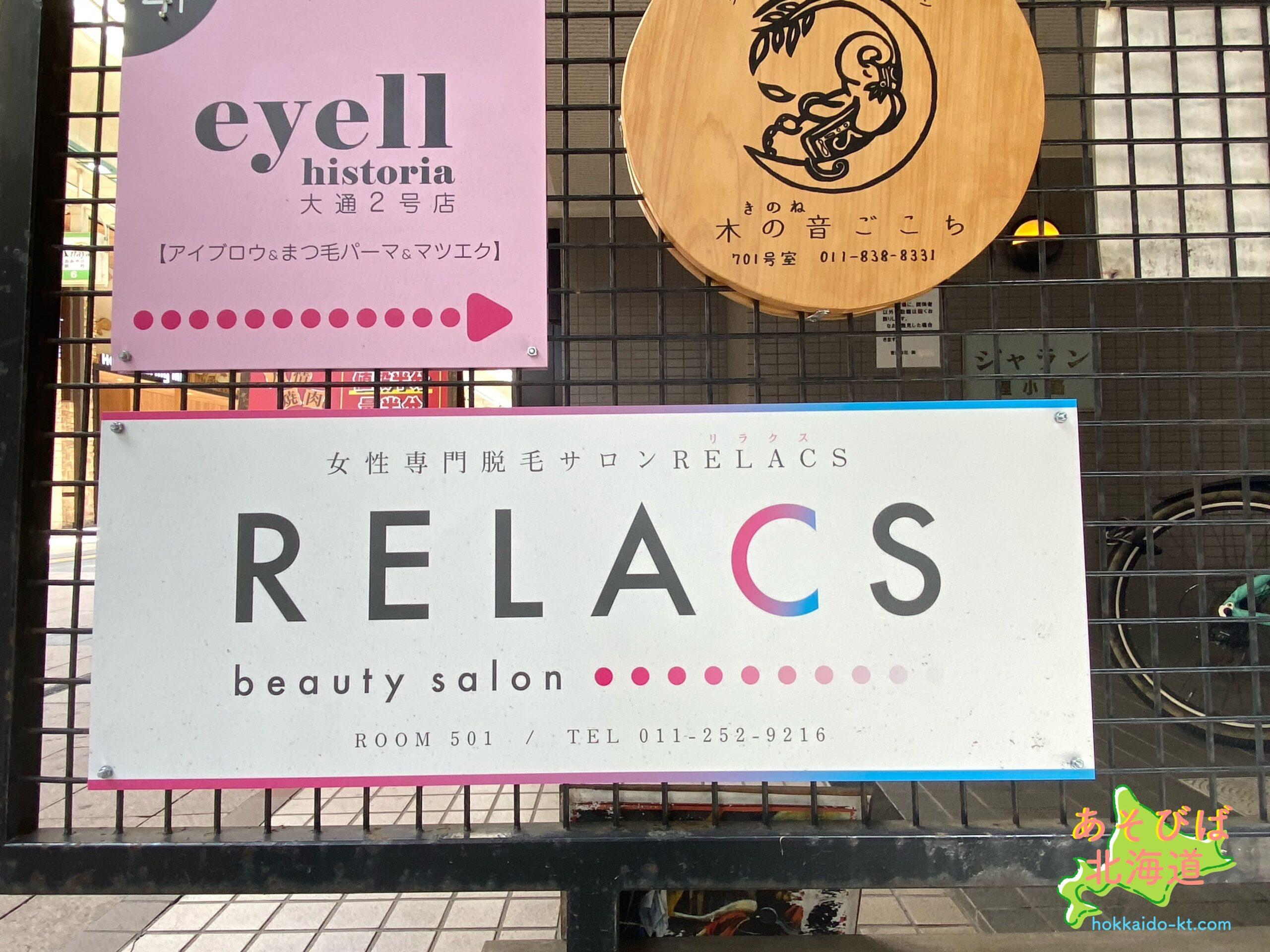 リラクス札幌店