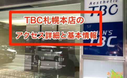 TBC札幌本店