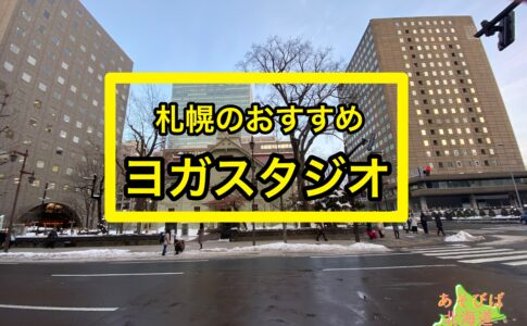 札幌のヨガスタジオおすすめ