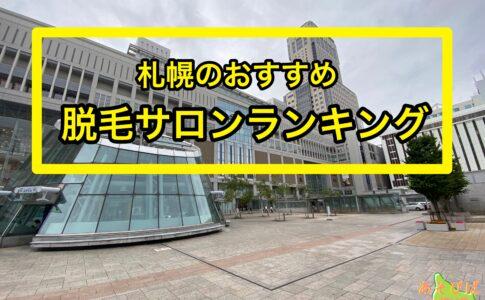 札幌の脱毛サロンおすすめランキング