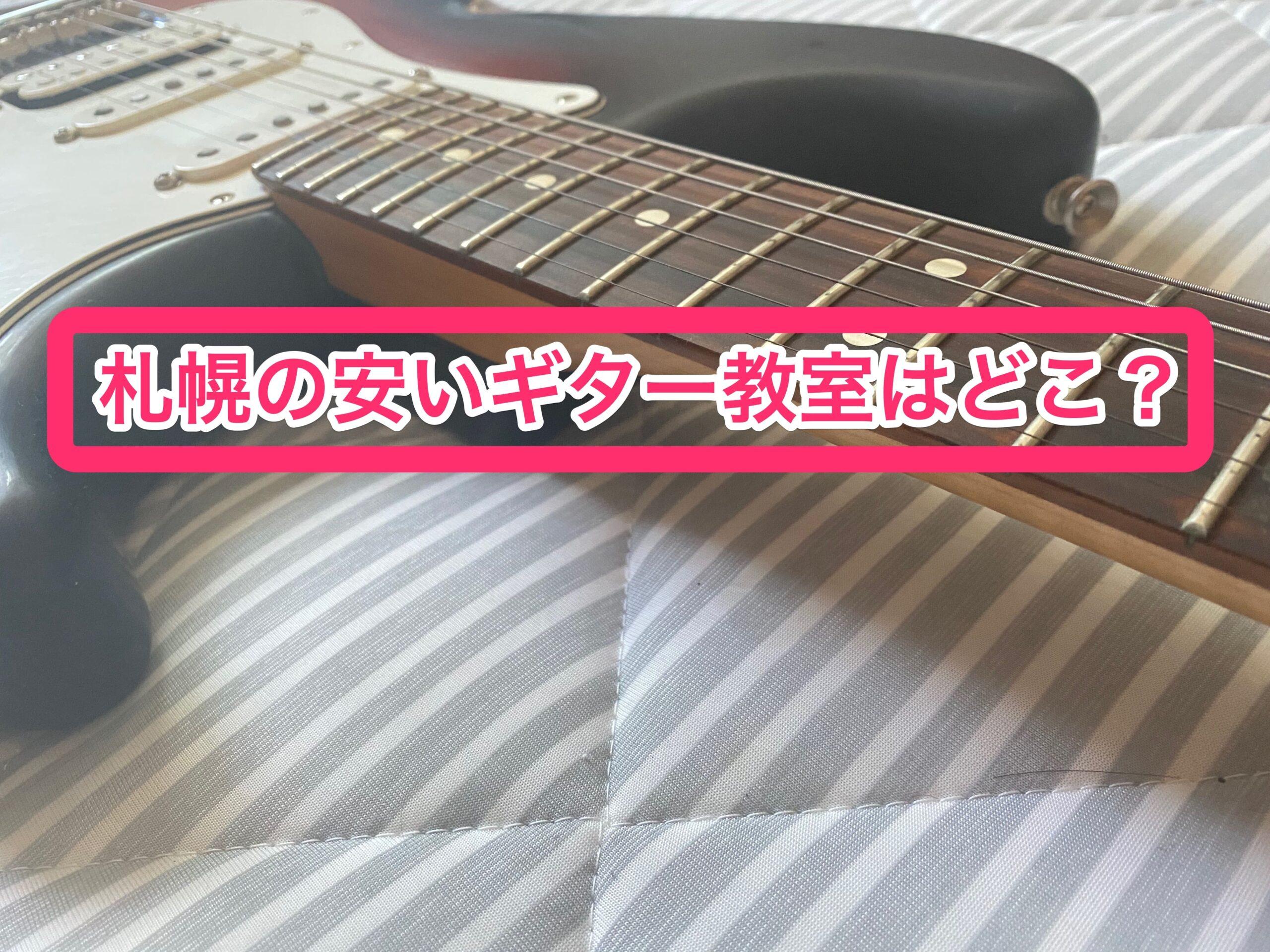 札幌の安いギター教室はここ!