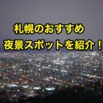札幌のおすすめ夜景スポットアイキャッチ