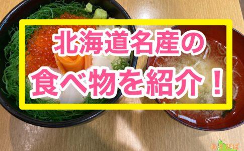 北海道名産の食べ物を紹介