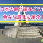 日本の最北端はどこ?