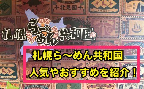 札幌ラーメン共和国の人気やおすすめを紹介
