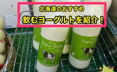 北海道のおすすめ飲むヨーグルト