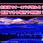 北海道でオーロラが見れる?