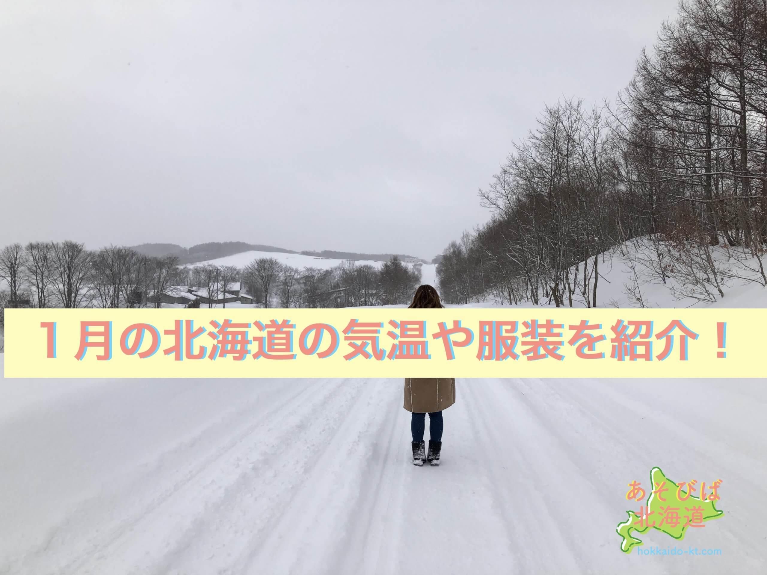 1月の北海道の気温や服装を紹介