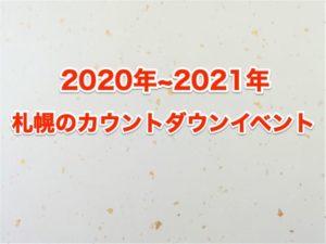 2020年~2021年札幌のカウントダウンイベント