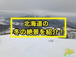 北海道の冬の絶景を紹介