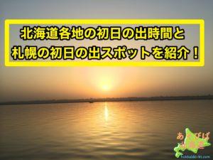 北海道各地の初日の出時間と札幌の初日の出スポット