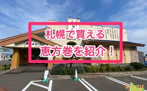 札幌の恵方巻を紹介