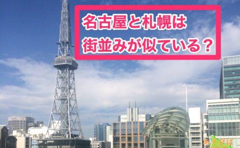 名古屋と札幌は街並みが似ている?