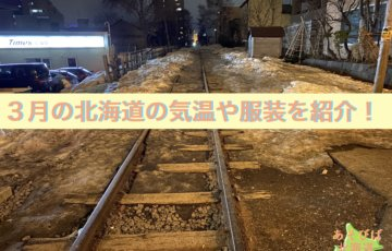 3月の北海道の気温や服装