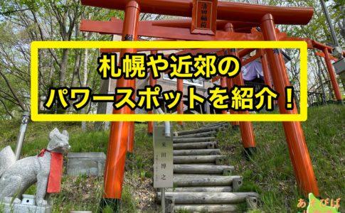 札幌、札幌近郊のパワースポットを紹介