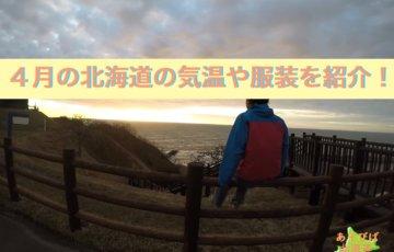 4月の北海道の気温や服装を紹介