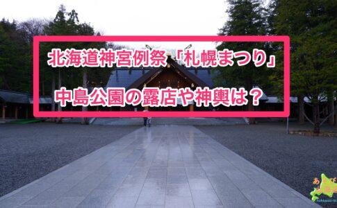 札幌まつりを紹介