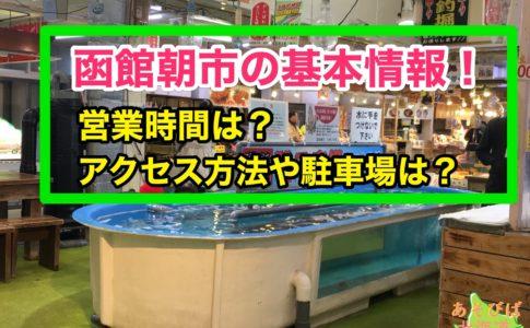 函館朝市の基本情報
