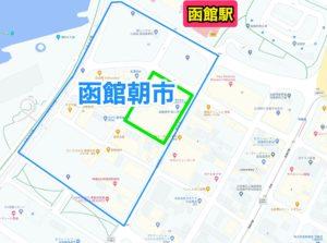 函館朝市のアクセス地図