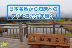 日本各地から知床へのアクセス方法
