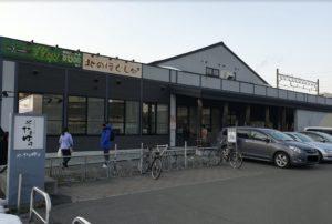 北のたまゆら桑園店