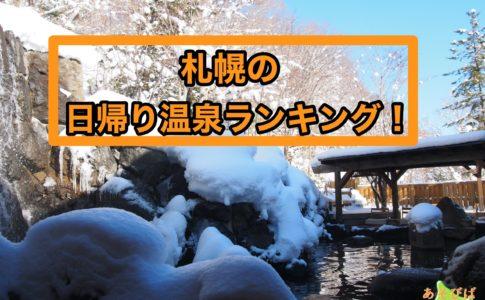 札幌の日帰り温泉ランキング