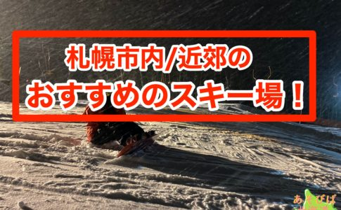札幌市内近郊のおすすめのスキー場