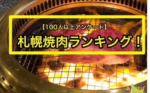 札幌焼肉ランキング