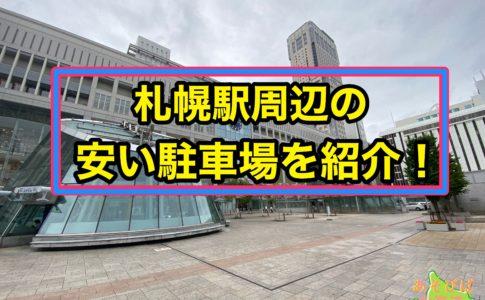 札幌駅周辺の安い駐車場を紹介