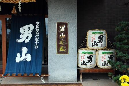 otokoyama 0031
