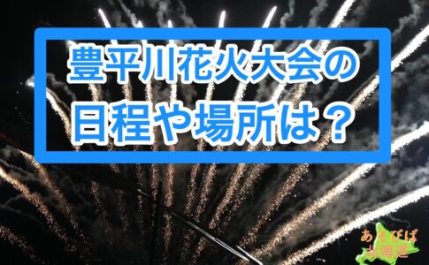 豊平川花火大会を紹介