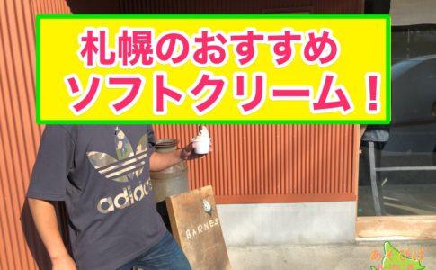 札幌のおすすめソフトクリーム
