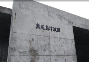 奥尻島津波資料館