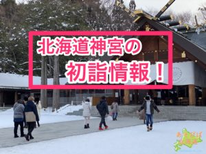 北海道神宮初詣情報